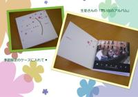 Photoarubamu1