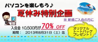 Natuyasumikikaku20138_800x351_4