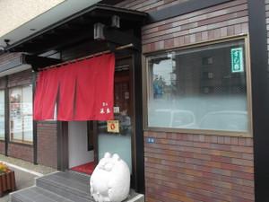 Uotoku